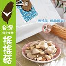 搖搖菇.秀珍菇酥綜合組-五種口味(共五包) ﹍愛食網