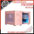 [ PCPARTY ] 送櫻花鼠墊 CoolerMaster MASTERBOX NR200P 櫻花限定版 小機殼