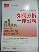 【書寶二手書T8/財經企管_IHH】如何分析一家公司_鮑伯.沃斯