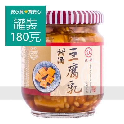 【江記】甜酒豆腐乳180g玻璃瓶/罐,不含防腐劑