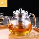 玻璃泡茶壺家用過濾加厚耐熱小大號電陶爐煮茶具套裝高溫單水壺器 小時光生活館
