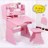 兒童書桌書櫃組合男孩女孩寶寶學習桌小學生寫字課桌椅套裝 歐韓時代.NMS