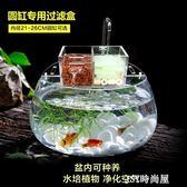 玻璃圓形魚缸過濾器外置凈化三合一過濾盒靜音凈水器瀑布式增氧泵QM   JSY時尚屋
