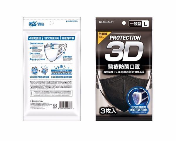 DR. MERSON 3D醫療防菌口罩一般型黑色口罩-3入(L)