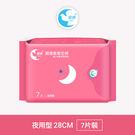 愛康衛生棉 - 夜用型 【任選15包$6...