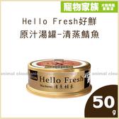 寵物家族-Hello Fresh好鮮原汁湯罐-清蒸鯖魚50g