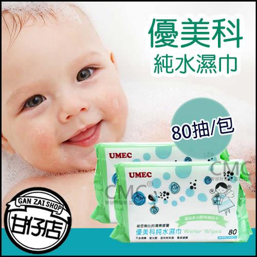 優美科 濕紙巾 抽取式 濕巾 80抽/包 寶寶 清潔 護理 易攜帶 純水 台灣 製造 柔濕巾 甘仔店3C配件