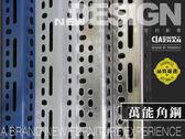 【空間特工】鐵櫃 萬能角鋼(角鐵) diy 角鋼 工業風 置物 書架 鐵架 你設計。我接單。尺寸多元