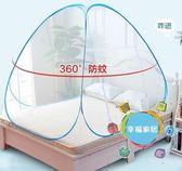 免安裝蒙古包蚊帳.9特加密1.5m床家用可折疊一米二蚊帳xw蚊帳