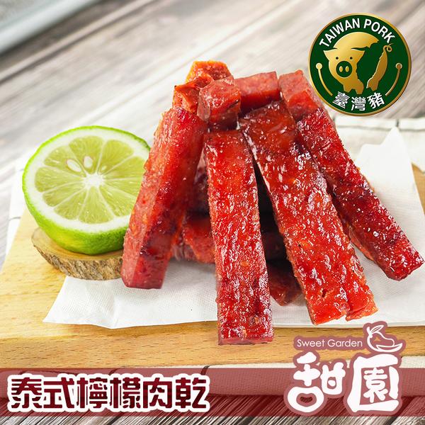 泰式檸檬豬肉乾 肉干 肉乾 豬肉乾 台灣豬肉乾 每日現烤 【甜園】