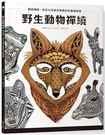 野生動物禪繞:創造禪繞、色彩以及更多樂趣的彩繪練習簿