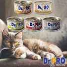 【 培菓平價寵物網 】Dr.PRO. 》機能性貓罐 80g/罐 預防尿路結石