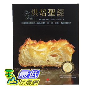 [COSCO代購] W114691 烘焙聖經 The Baking Bible