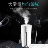 空氣淨化器 汽車車內多功能噴霧香薰加濕器車載空氣凈化器消除異味車迷你氧吧 居優佳品