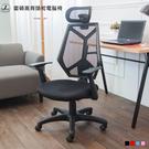 雷頓高背頭枕電腦椅【JL精品工坊】電腦椅 辦公椅 透氣椅 人體工學