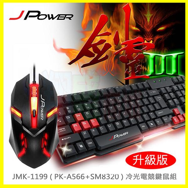 【劍靈】七彩發光冷光呼吸燈滑鼠+懸浮式類機械式電競鍵盤 矽膠遊戲鍵盤 鋼板底 耐磨不掉漆
