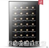 Fasato/凡薩帝 FST28紅酒櫃家用小型迷你恒溫酒櫃電子冷藏酒櫃 居家物語