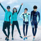 水母衣 潛水服 韓國潛水服拉鍊分體長袖長褲游泳衣防曬速干情侶男女水母衣浮潛服 免運