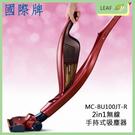 全新 免運 國際牌 Panasonic MC-BU100JT-R 2IN1 無線手持吸塵器 30分鐘吸程 五層過濾系統 公司貨