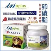 *WANG*耐吉斯 IN PLUS 贏 超濃縮卵磷脂犬用小罐裝1.5磅=680g