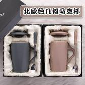 【中秋好康下殺】馬克杯創意韓版陶瓷咖啡杯北歐馬克杯帶蓋勺潮流家用情侶喝水杯子女學生