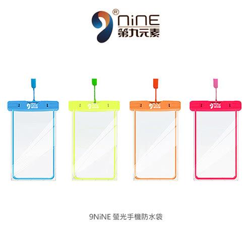 【大尺寸通用款】9NiNE 螢光手機防水袋 游泳 防水套 手機袋 手機套 衝浪 運動臂套 防水手機套