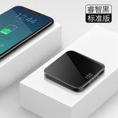 【降價一天】行動電源 便攜大容量20000毫安蘋果移動電源小米vivo華為oppo專用快充女
