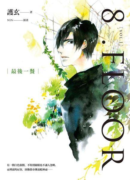 (二手書)8 .Floor vol.1最後一餐