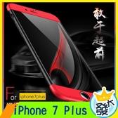 【大發】iPhone 7 Plus磨砂手機殼 手機殼 全包三段式 霧面磨砂硬殼 拚色背殼 雙色手機殼