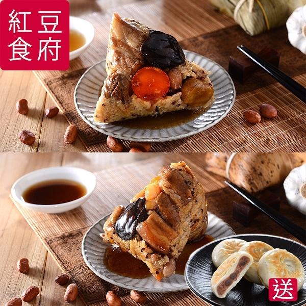 紅豆食府SH.早鳥優惠-珍粽組(古早味鮮肉粽*3+珠貝鮮肉粽*2)送珍珠豆沙餡餅4入/盒﹍愛食網