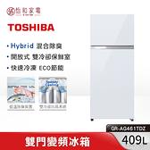 TOSHIBA 東芝 409L 變頻雙門冰箱 GR-AG461TDZ(ZW) 貝殼白