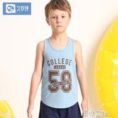 伴兒童男童運動無袖背心男童中大童無袖背心輕薄夏裝內衣 港仔會社