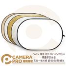 ◎相機專家◎ 免運 Godox 神牛 RFT-05 150x200cm 橢圓形反光板 五合一套裝 銀 金 白 黑 透光 公司貨