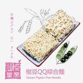 樹豆皇帝.樹豆QQ綜合麵(六入/袋)﹍愛食網