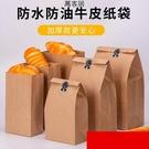 牛皮紙袋食品袋現貨加厚定制防油面包打包袋一次性外賣食品包裝袋 叮噹百貨