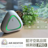 AIR MENTOR 8096-AP 氣質寶 - 藍芽空氣品質偵測器 (專業版)
