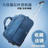 王子坊男女拉桿包摺疊拉桿箱大容量防水旅行包手提短途行李包學生【快速出貨】vpn