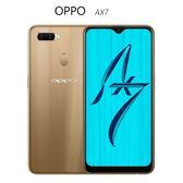 OPPO AX7 (CPH1903) 6.2吋大電量手機~送滿版玻璃保護貼+氣墊空壓殼+64G記憶卡
