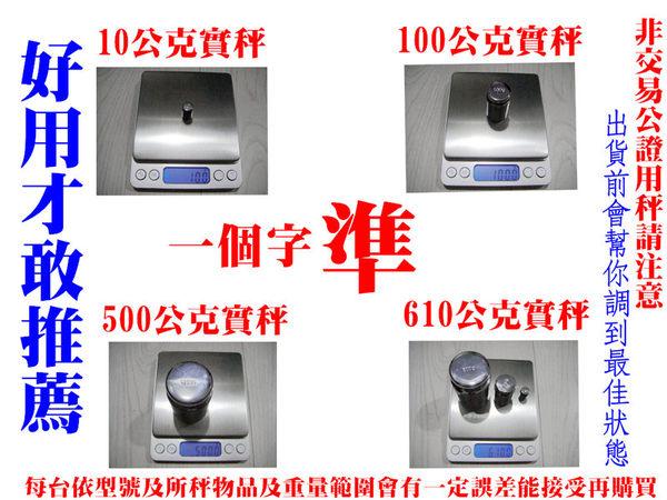 附電池 3公斤 不鏽鋼 高精度 小電子秤 精度值0.1克