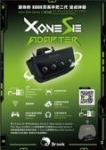 [哈GAME族]預購品 11月中旬上市 Brook Xone SE 轉接器 支援菁英2代 X1/P4/Switch 支援連發耳機