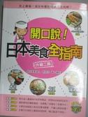 【書寶二手書T4/旅遊_POW】開口說!日本美食全指南_林潔玨