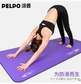 瑜伽墊初學者健身墊加厚10mm加寬80cm加長防滑瑜珈墊子女士運動
