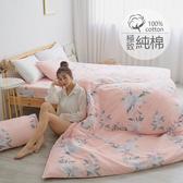 [小日常寢居]#B207#100%天然極致純棉4.5x6.5尺單人被套(135*195公分)*台灣製 薄被單