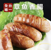 【限時買2送1】獨家☆章魚香腸☆6條入 300G 烤肉首選 全台唯一吃的到章魚肉的香腸【陸霸王】