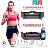 運動裝備跑步登山馬拉鬆7.2寸手機水壺腰包大容量多功能 遇見生活