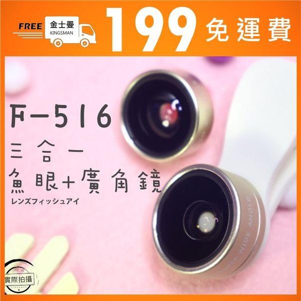【金士曼】LIEQI F-516 FUNIPICA 0.36X 超 廣角鏡頭 +15x 微距 +魚眼 三合一鏡頭組 手機