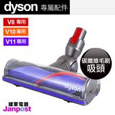Dyson 戴森 V8 V10 V11 SV10 SV12 Motrhead 碳纖維毛刷吸頭 /全新原廠/建軍電器