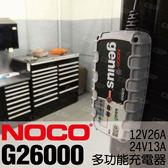NOCO Genius G26000 充電器 / 割草機 農耕機 船舶 機車充電 汽車保養充電 維護保養 12V 24V
