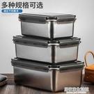 316不銹鋼保鮮盒飯盒大容量冰箱密封收納盒儲物盒帶蓋水果便當盒 居家家生活館