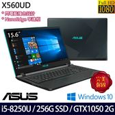 【ASUS】X560UD-0091B8250U 15.6吋i5-8250U四核SSD效能GTX1050獨顯Win10窄邊框筆電